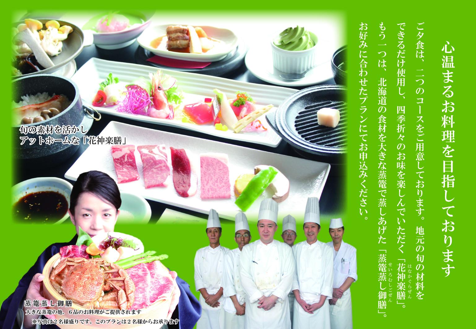 4月1日(金)夕食のメニューが変更になります